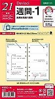 レイメイ藤井 ダヴィンチ 手帳用リフィル 2021年 バイブルサイズ ウィークリー DR2111 2020年12月始まり 週間1