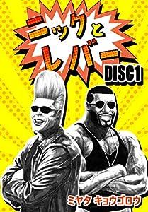ニックとレバー インディーズ版 DISC1 ニックとレバー インディーズ版