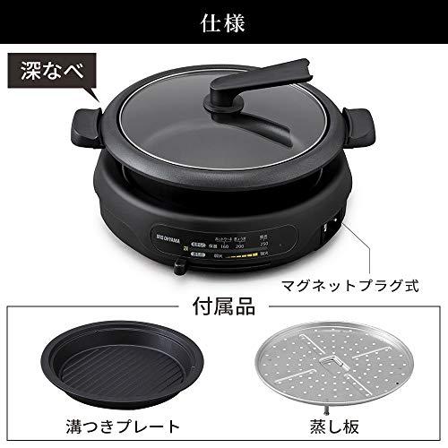 アイリスオーヤマ グリル鍋 2枚タイプ 深鍋 焼肉プレート 保温~約250℃ 高火力1300W 溝付きプレート 2~4人用 ブラック IGU-B2-B