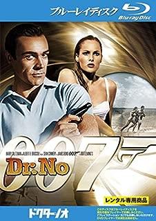 007 ドクター・ノオ ブルーレイディスク [レンタル落ち]