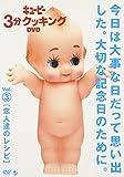 キューピー3分クッキング DVD Vol.3 恋人たちのレシピ[DVD]