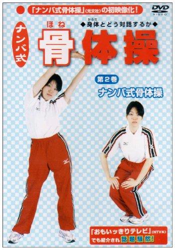 ナンバ式 骨体操(2) 「ナンバ式」骨体操 [DVD] - 矢野龍彦, 長谷川智