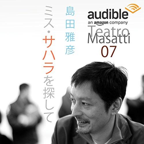 ミスサハラを探して audiobook cover art