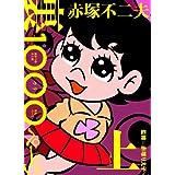 赤塚不二夫 裏 1000ページ(上) (Infas books)