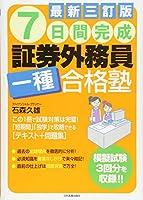 51eZRX4OQcL. SL200  - 証券外務員資格試験 01