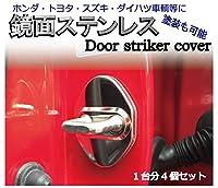【塗装可能】ステンレス製ドアストライカーカバー(4個セット) トヨタ・ホンダ車等のドレスアップに!トヨタ・ホンダ・スズキ・ダイハツ等のドレスアップに!jusby ドアストライカーカバー