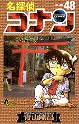 名探偵コナン48