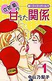 立花菊の甘えた関係(1) (フェアベルコミックス)