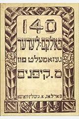 140 Folkslider (140 Folk Songs) (Yiddish Edition) Paperback