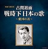 古関裕而 戦時下日本の歌~愛国の花~