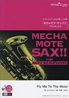 [ピアノ伴奏・デモ演奏 CD付] Fly Me To The Moon(アルトサックス ソロ WMS-13-014)