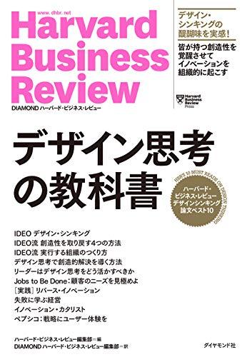 ハーバード・ビジネス・レビュー デザインシンキング論文ベスト10 デザイン思考の教科書 (Harvard Business Review Press)