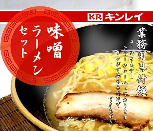 【つゆ・具付き】 味噌ラーメンセット 1食256g