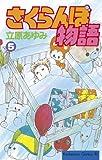 さくらんぼ物語(5) (BE・LOVEコミックス)
