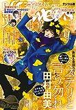 月刊flowers 2019年11月号(2019年9月28日発売) [雑誌]