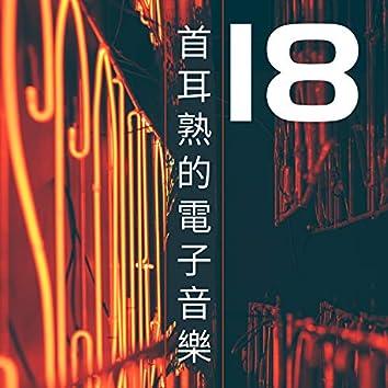 18首耳熟的電子音樂 - 東方超好聽的酒吧和酒店電子音樂