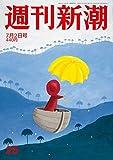 週刊新潮 2020年 7/2 号