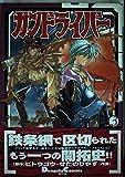 ガンドライバー (Vol.3) (Dengeki comics EX)
