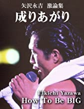 表紙: 成りあがり | 矢沢永吉