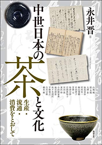 中世日本の茶と文化―生産・流通・消費をとおして (アジア遊学252)