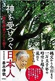 神を受けつぐ日本人 <幣立神宮>からの祈り