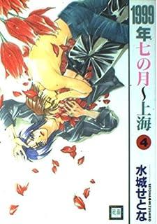 1999年七の月~上海 4 (花音コミックス)