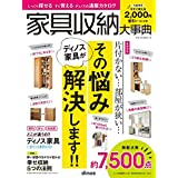 【2,000円割引クーポン付き】家具収納大事典2020年秋号 (カタログ)