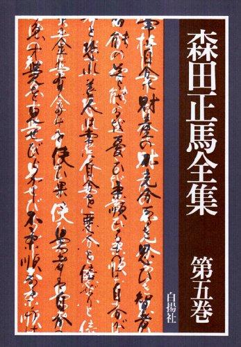 森田正馬全集 第5巻の詳細を見る