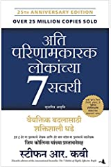 The 7 Habits of Highly Effective People (Marathi) Kindle Edition