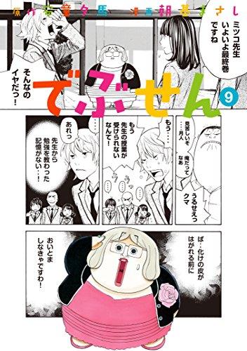 でぶせん(9) (ヤングマガジンコミックス)