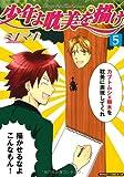 少年よ耽美を描け Boys Be Tambitious (5) (ウィングス・コミックス・デラックス)