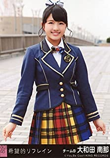 AKB48 公式生写真 希望的リフレイン 劇場盤 希望的リフレインVer. 【大和田南那】
