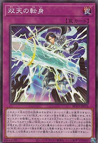 遊戯王 BLVO-JP076 双天の転身 (日本語版 ノーマル) ブレイジング・ボルテックス