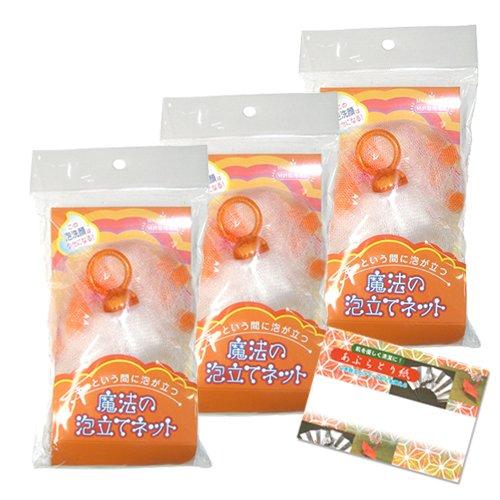 モンクレール 魔法の泡立てネット ソフトタイプ (オレンジ) x 3個セット + あぶらとり紙 10枚入