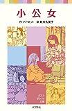 小公女 (ポプラポケット文庫 405-2)