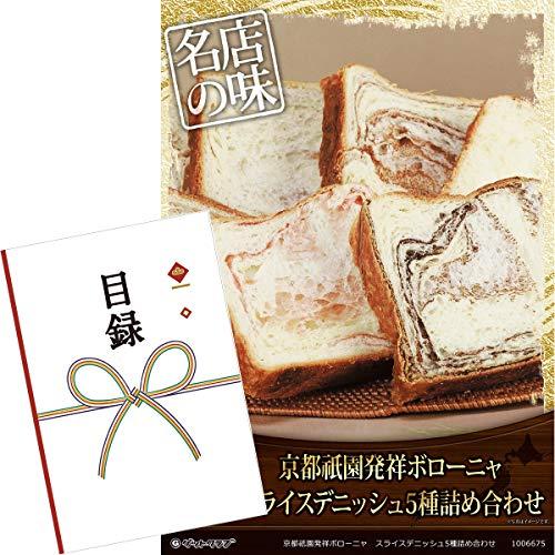 【目録引換券+A3パネルでお届け】京都祇園発祥ボローニャ スライスデニッシュ5種詰め合わせ