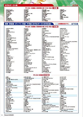 佐藤商事『パーソナルカラオケオン・ステージワイヤードタイプ(PK-84)』