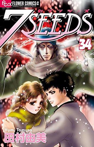 7SEEDS(34) (フラワーコミックスα) - 田村由美