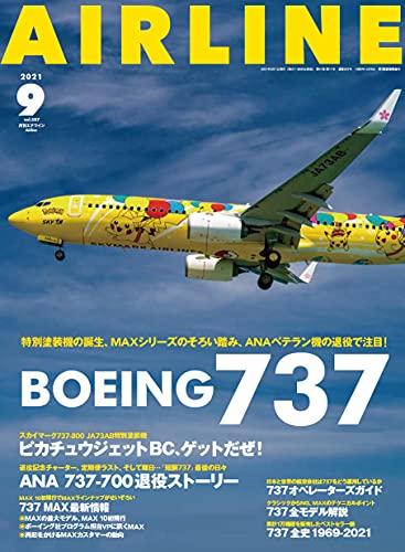 AIRLINE (エアライン) 2021年9月号