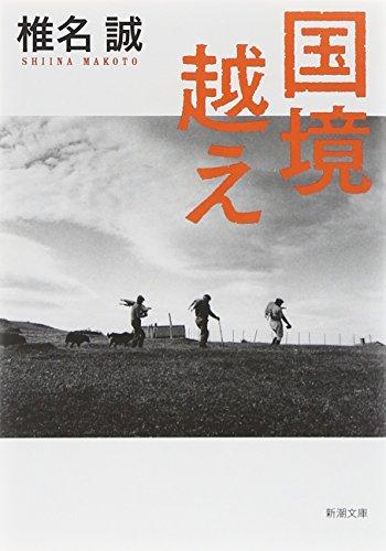 国境越え (新潮文庫)