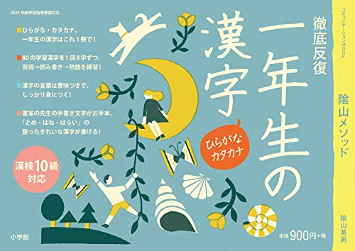 徹底反復 一年生の漢字 (コミュニケーションMOOK)