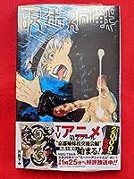 コミック 呪術廻戦 4巻 シュリンク
