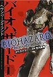 バイオハザード~ヘヴンリーアイランド~ 1 (少年チャンピオン・コミックスエクストラ)