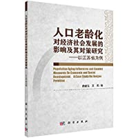 Effects and Countermeasures of population aging on economic and social development : in Jiangsu Province(Chinese Edition)