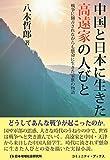 中国と日本に生きた高遠家の人びと (コミュニティ・ブックス)