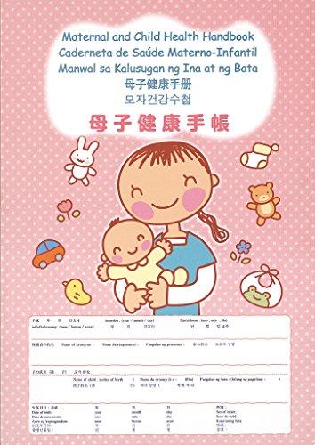 6カ国語版母子健康手帳