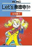 Let's豪徳寺!(7) (BE・LOVEコミックス)