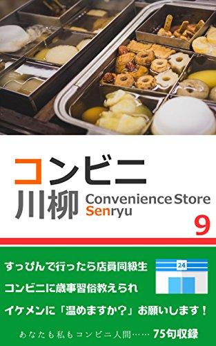 Convenience Store Senryu: kombini de toilet karitara orei gai Marusen Senryu (Japanese Edition)