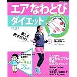 楽しく回すだけ!  エアなわとびダイエット (ヒットムックダイエットカロリーシリーズ)