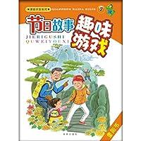 节日故事趣味游戏7重阳节